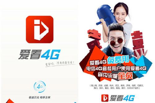 爱看4G视频app热播