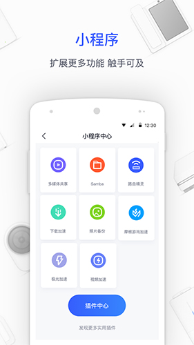 360家庭防火墙app功能