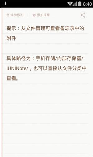 IUNI备忘录app1