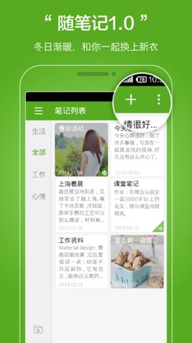 随笔记app1
