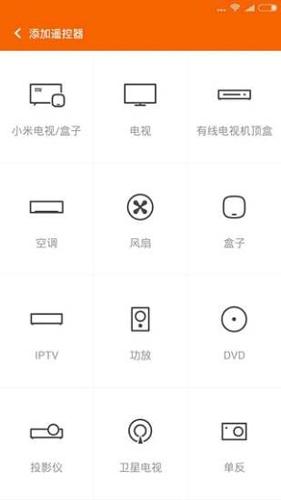 电视遥控器app2