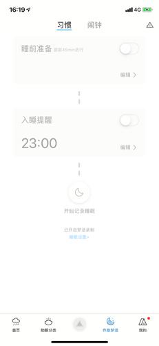 小睡眠app怎么记录睡眠