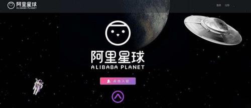 阿里星球app特色