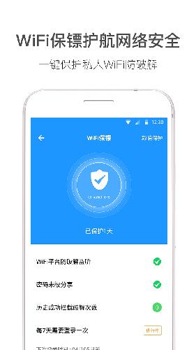 WiFi伴侣app使用