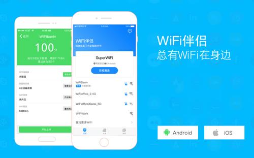 WiFi伴侣app特色