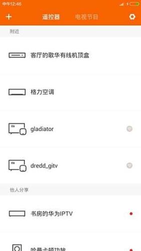 电视遥控器app1