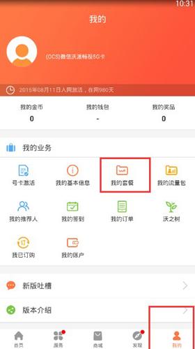 联通手机营业厅app1
