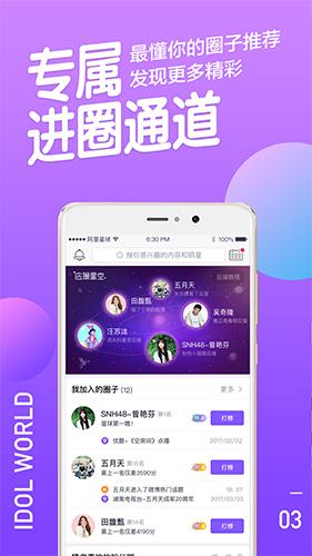 阿里星球app功能