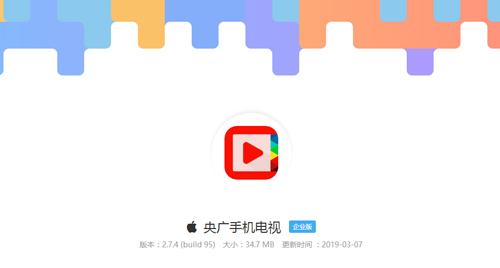 央广手机电视app节目