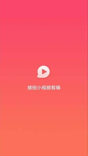 接招小视频剪辑app功能