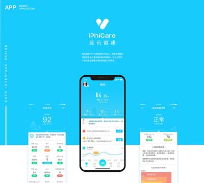 斐讯健康app更新内容