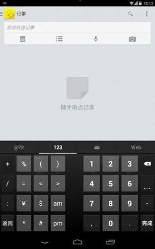 谷歌拼音输入法小米版1