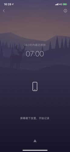 小睡眠怎么用7